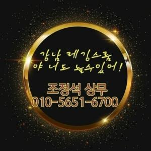 강남S클라스 | 조정석 대표