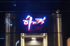강남룸싸롱 예약 조정석대표