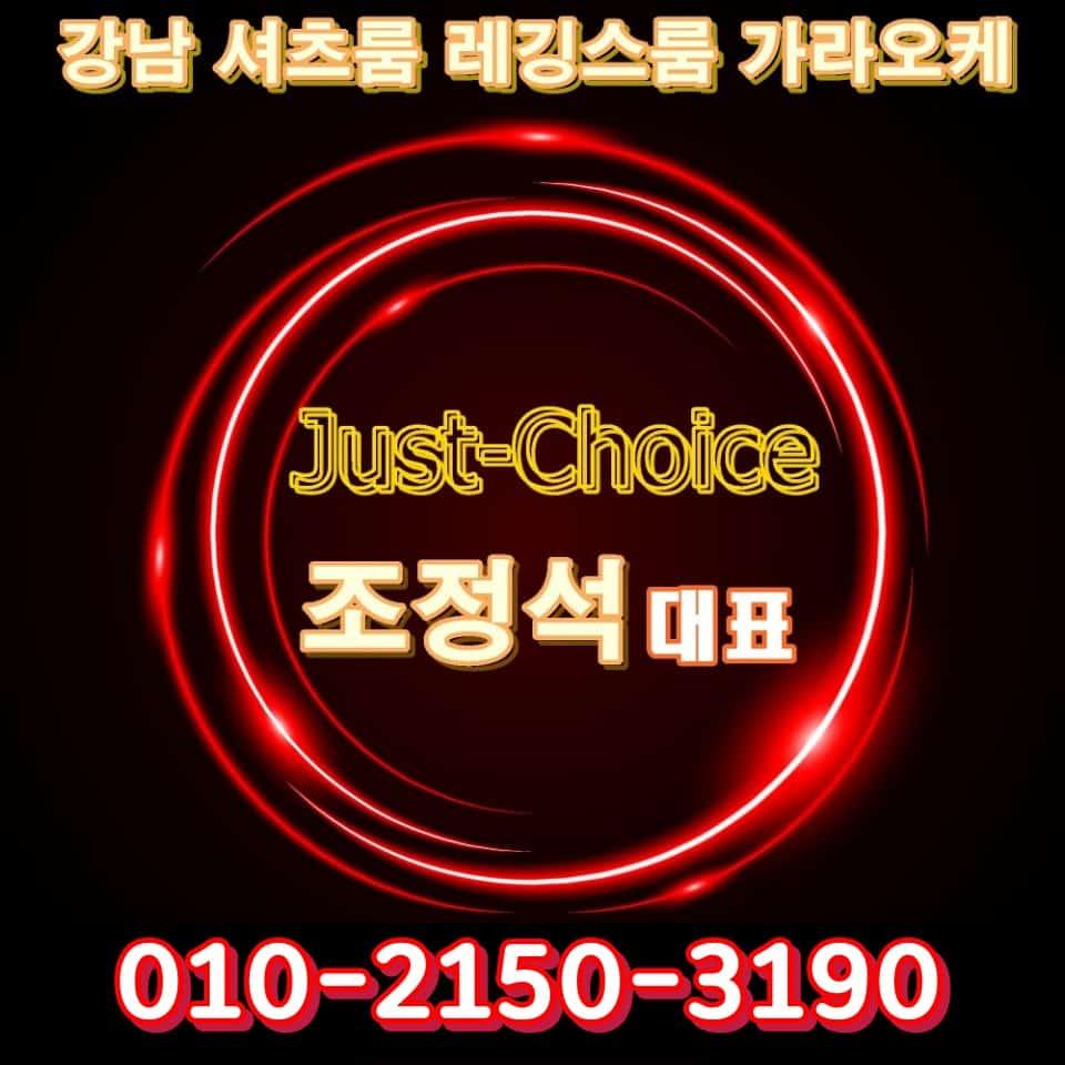 강남셔츠룸-레깅스룸-저스트초이스-조정석-logo