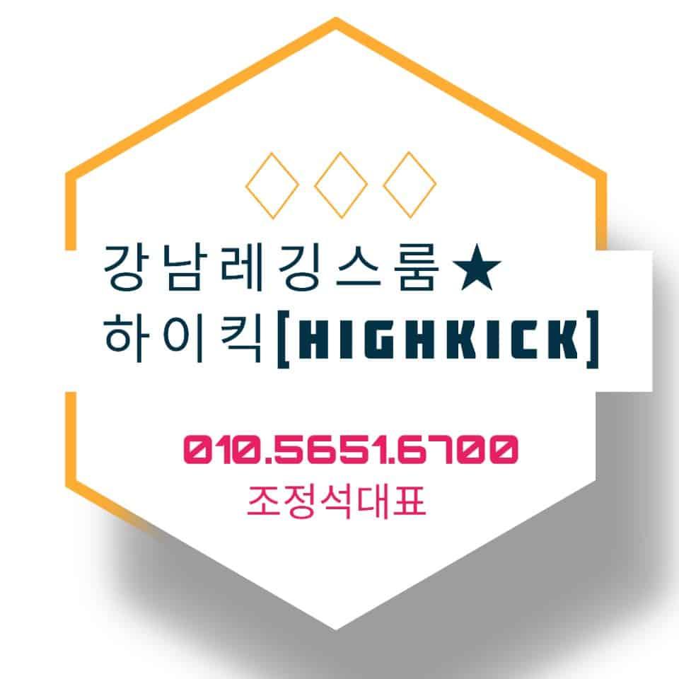 강남 하이킥 조정석대표
