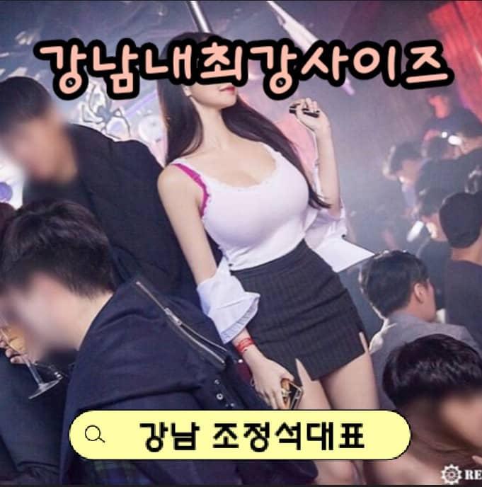 강남룸싸롱 이용시 꿀팁 안내. 조정석대표 010.2150.3190