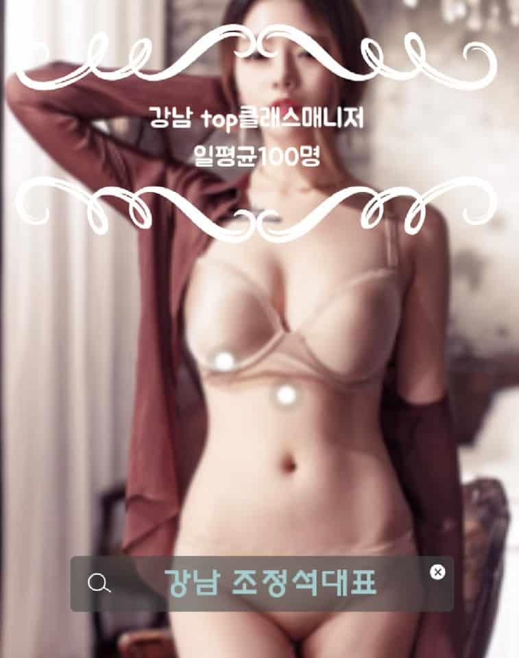 강남 룸싸롱 예약은 조정석대표