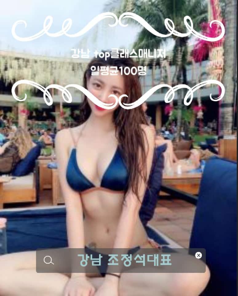 강남룸싸롱 예약은 조정석대표